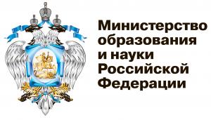 Министерство образования и науки Российской Федерации